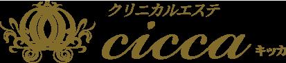 クリニカルエステ キッカ(cicca)